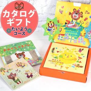 【6日(金)出荷可】 出産祝い 誕生日プレゼント カタログギフト おめでとセレクション たいよう 2人目の出産祝い|mirukuru