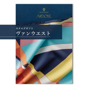 送料無料 カタログギフト  ヴァンウエスト ARDOISE(アルドワーズ) 初節句 内祝い お返し 出産内祝い 目上の方 上質|mirukuru