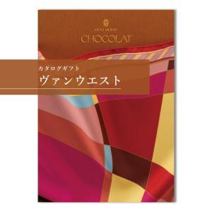 カタログギフト  ヴァンウエスト CHOCOLAT(ショコラ) 内祝い 出産内祝い 快気祝い お返し ギフト 目上の方 上質|mirukuru