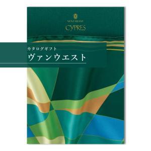 カタログギフト  ヴァンウエスト CYPRES(シプレ)内祝い 出産内祝い ギフト 目上の方 上質|mirukuru