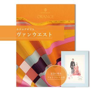 カタログギフト  ヴァンウエスト ORANGE(オランジュ) 内祝い お返し 出産内祝い 快気祝い 上質 目上の方 内祝い|mirukuru