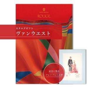 送料無料 カタログギフト  ヴァンウエスト ROUGE(ルージュ) お返し 出産内祝い 結婚内祝い 内祝い 目上の方|mirukuru