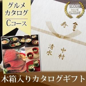 高級感のある木箱入り 内祝い 熨斗 お返しにも 木箱入りグルメカタログギフト Cコース|mirukuru