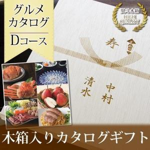 内祝い 目上の方にも安心して贈れる木箱入り のし彫刻 内祝い お返し 木箱入りグルメカタログギフト Dコース|mirukuru