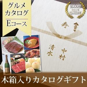 内祝い お返し 高額のし お返し 木箱入りグルメカタログギフト Eコース|mirukuru