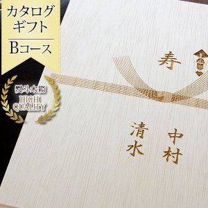カタログギフト 内祝い 成人内祝い 豪華なのし彫刻 お返しに喜ばれる 木箱入りカタログギフト Bコース 3450円