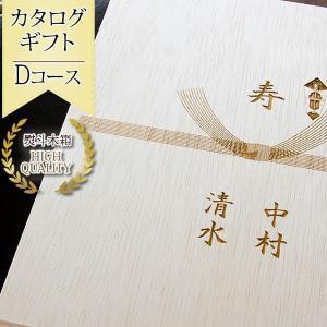 カタログギフト 内祝い 出産内祝い 価格以上に豪華に見える のし彫刻 木箱入りカタログギフト Dコース 5000円