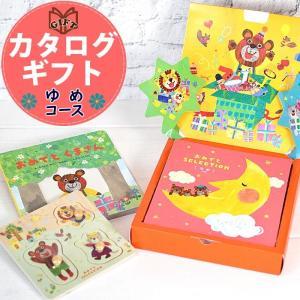 【22日(水)出荷可】 出産祝い カタログギフト おめでとセレクション ゆめ 誕生日プレゼント|mirukuru