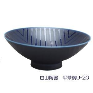 波佐見焼 白山陶器 茶碗 平茶碗U-20