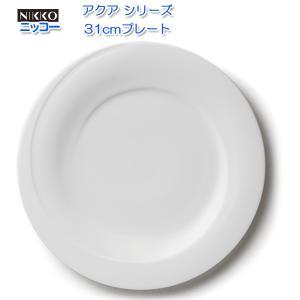 ニッコー(NIKKO) 白い器 アクア シリーズ 31cmプレート