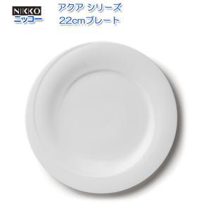 ニッコー(NIKKO) 白い器 アクア シリーズ 22cmプレート