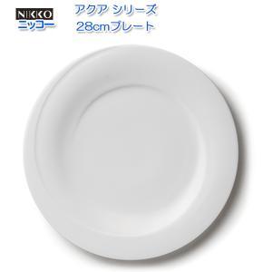 ニッコー(NIKKO) 白い器 アクア シリーズ 28cmプレート