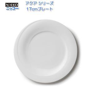 ニッコー(NIKKO) 白い器 アクア シリーズ 17cmプレート
