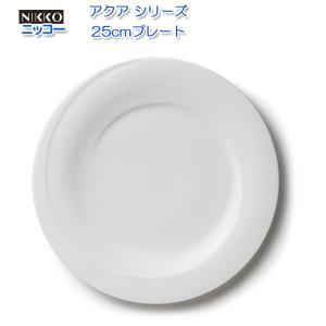 ニッコー(NIKKO) 白い器 アクア シリーズ 25cmプレート