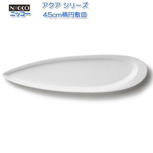 ニッコー(NIKKO) 白い器 アクア シリーズ 45cm楕円敷皿