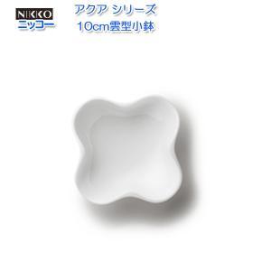 ニッコー(NIKKO) 白い器 アクア シリーズ 10cm雲型小鉢
