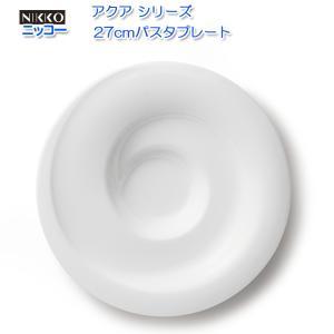 ニッコー(NIKKO) 白い器 アクア シリーズ 27cmパスタプレート