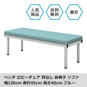 長椅子 ベンチ ロビーチェアー 幅120cm 平型 待合室 ブルー|misae