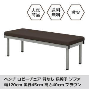 長椅子 ベンチ ロビーチェアー 幅120cm 平型 待合室 ブラウン|misae