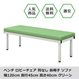 長椅子 ベンチ ロビーチェアー 幅120cm 平型 待合室 グリーン|misae