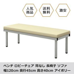 長椅子 ベンチ ロビーチェアー 幅120cm 平型 待合室 アイボリー|misae
