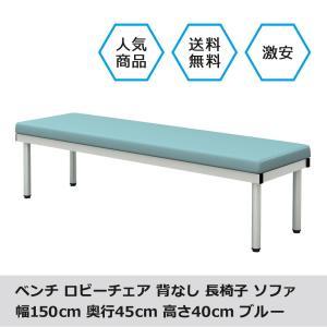 長椅子 ベンチ ロビーチェアー 幅150cm 平型 待合室 ブルー|misae