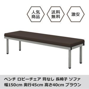 長椅子 ベンチ ロビーチェアー 幅150cm 平型 待合室 ブラウン|misae