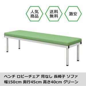 長椅子 ベンチ ロビーチェアー 幅150cm 平型 待合室 グリーン|misae