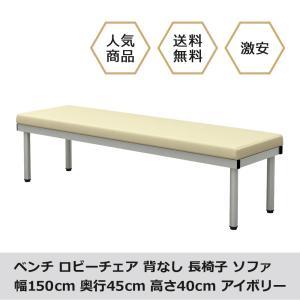 長椅子 ベンチ ロビーチェアー 幅150cm 平型 待合室 アイボリー|misae