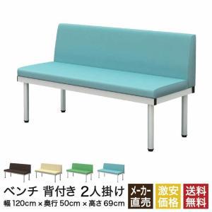 長椅子 ベンチ ロビーチェアー 幅120cm 背もたれ付き 待合室 ブルー|misae