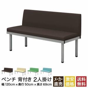 長椅子 ベンチ ロビーチェアー 幅120cm 背もたれ付き 待合室 ブラウン|misae