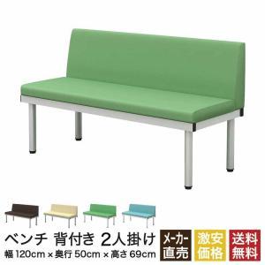 長椅子 ベンチ ロビーチェアー 幅120cm 背もたれ付き 待合室 グリーン|misae