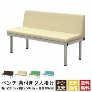 長椅子 ベンチ ロビーチェアー 幅120cm 背もたれ付き 待合室 アイボリー|misae
