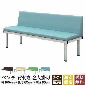 長椅子 ベンチ ロビーチェアー 幅150cm 背もたれ付き 待合室 ブルー|misae