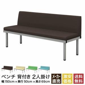 長椅子 ベンチ ロビーチェアー 幅150cm 背もたれ付き 待合室 ブラウン