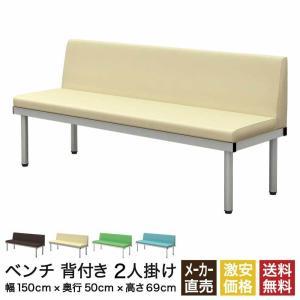 長椅子 ベンチ ロビーチェアー 幅150cm 背もたれ付き 待合室 アイボリー|misae