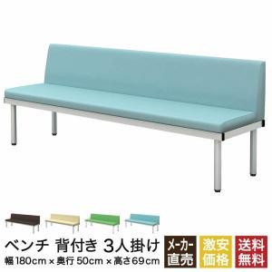 長椅子 ベンチ ロビーチェアー 幅180cm 背もたれ付き 待合室 ブルー|misae