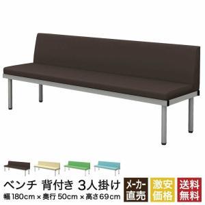 長椅子 ベンチ ロビーチェアー 幅180cm 背もたれ付き 待合室 ブラウン|misae