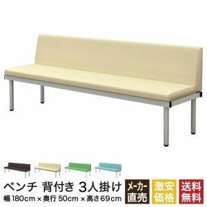 長椅子 ベンチ ロビーチェアー 幅180cm 背もたれ付き 待合室 アイボリー|misae