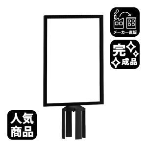 案内板 A4 ブラック 案内 標示 表示 標示板 サイン ベルトパーテーション ガイドポール 整列 誘導 行列 ポールパーテーション パーテーション|misae