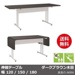 伸縮ミーティングテーブル 1800 1500 1200 会議用 オフィステーブル ブラウン木目|misae