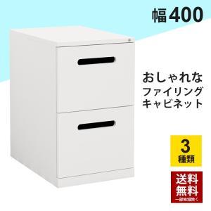 ・4段、3段、2段をご用意 ・A4ファイルボックスも収納可能 ・全ての引出に仕切り板を標準装備 ・オ...