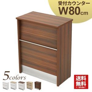 ハイカウンター オフィス 受付 80cm 木製 受付カウンター おしゃれ ブラウン|misae