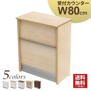 ハイカウンター オフィス 受付 80cm 木製 受付カウンター おしゃれ ナチュラル|misae