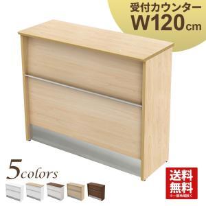 ハイカウンター オフィス 受付 120cm 木製 受付カウンター おしゃれ ナチュラル|misae