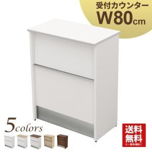 ハイカウンター オフィス 受付 80cm スチール 受付カウンター おしゃれ ホワイト|misae