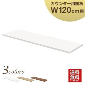 ハイカウンター 幅120cm用 足もと棚板 オフィス 受付 受付カウンター おしゃれ ホワイト|misae