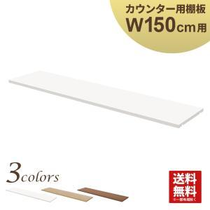 ハイカウンター 幅150cm用足もと棚板 オフィス 受付 受付カウンター おしゃれ ホワイト|misae