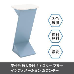 受付台 無人受付 インフォメーションカウンター 電話台 高さ100cm ブルー|misae