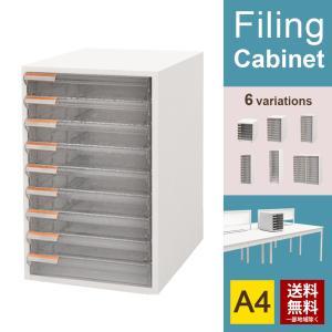 レターケース 書類ケース 書類収納 書類整理 A4 スチール 9段 浅型 ホワイト misae